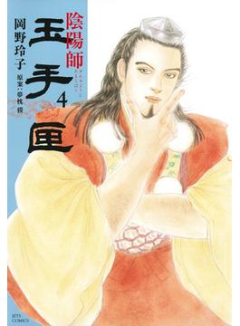 陰陽師玉手匣 4 (JETS COMICS)(ジェッツコミックス)