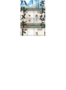 さよならハルメギド 1 (ACTION COMICS)(アクションコミックス)