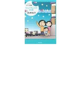 ヒッパルコスの海 ロマン劇場 (ACTION COMICS)(アクションコミックス)