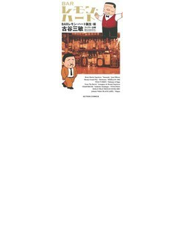 BARレモン・ハート BARレモン・ハート誕生・編 新書判 (ACTION COMICS)(アクションコミックス)