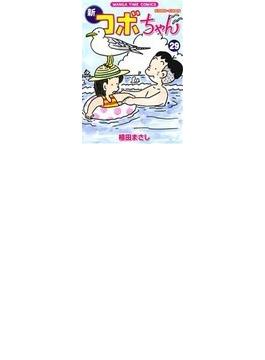 新コボちゃん 29 (MANGA TIME COMICS)(まんがタイムコミックス)
