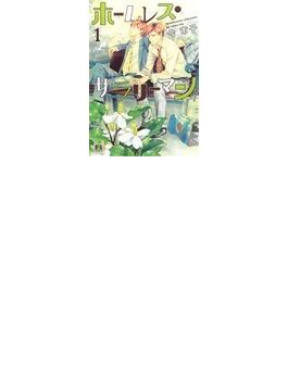 ホームレス・サラリーマン 1 (花音コミックス)(花音コミックス)