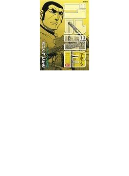 ゴルゴ13 173 ハインリッヒの法則(SPコミックス)