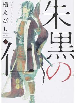 朱黒の仁 1 (Nemuki+コミックス)(Nemuki+コミックス)