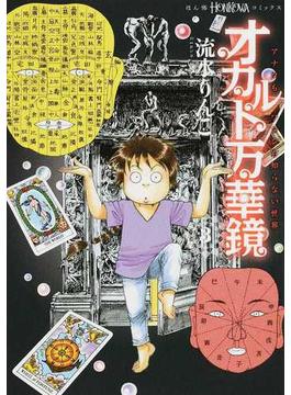 オカルト万華鏡 アナタもワタシも知らない世界 3(HONKOWAコミックス)