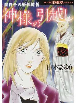 神様の引越し 魔百合の恐怖報告(HONKOWAコミックス)