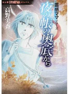 夜の帳の奥底から (HONKOWAコミックス)(HONKOWAコミックス)