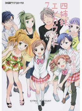 四姉妹エンカウント 7 (ファミ通クリアコミックス)(ファミ通クリアコミックス)