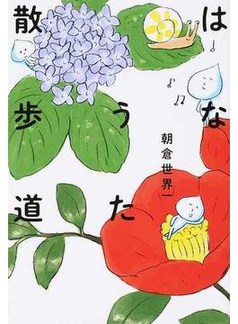 はなうた散歩道 (ビームコミックス)(ビームコミックス)