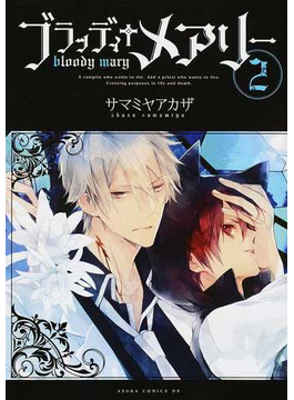 ブラッディ+メアリー 2 (あすかコミックスDX)(あすかコミックスDX)