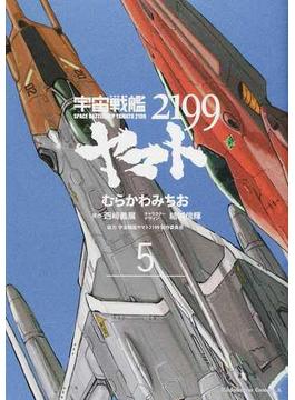 宇宙戦艦ヤマト2199 5(角川コミックス・エース)