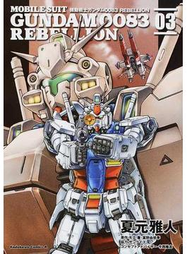機動戦士ガンダム0083 REBELLION 03 (角川コミックス・エース)(角川コミックス・エース)