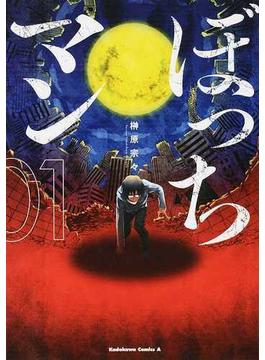 ぼっちマン 1 (角川コミックス・エース)(角川コミックス・エース)