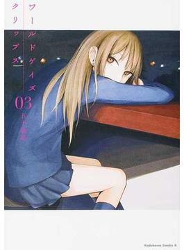 ワールドゲイズクリップス 03 (角川コミックス・エース)(角川コミックス・エース)