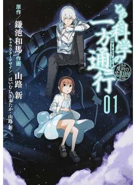 とある科学の一方通行 01 とある魔術の禁書目録外伝 (電撃コミックスNEXT)(電撃コミックスNEXT)