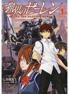 猟界のゼーレン 1 (電撃コミックスNEXT)(電撃コミックスNEXT)