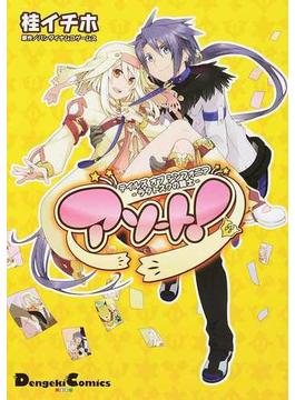 テイルズオブシンフォニア−ラタトスクの騎士−アソート! (Dengeki Comics EX)(電撃コミックスEX)