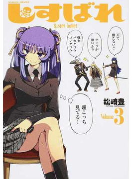 しすばれ Sister bullet Volume.3(ヴァルキリーコミックス)