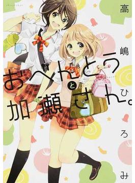 おべんとうと加瀬さん。 (hirari,comics)(hirari,comics)