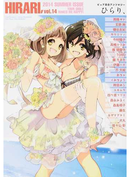 ひらり、 ピュア百合アンソロジー YOUR SMILE MAKES ME HAPPY! vol.14(2014SUMMER ISSUE)