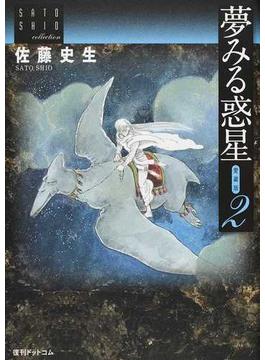 夢みる惑星 愛蔵版 2