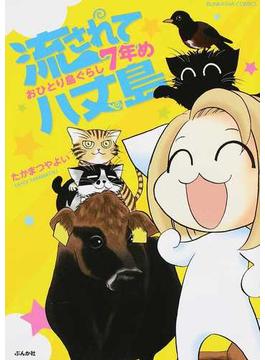流されて八丈島 おひとり島ぐらし7年め (BUNKASHA COMICS)(ぶんか社コミックス)