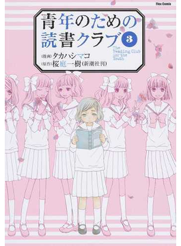 青年のための読書クラブ 3(Flex Comix(フレックスコミックス))