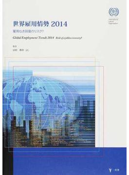 世界雇用情勢 2014 雇用なき回復のリスク?