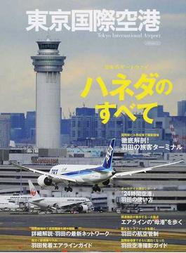 東京国際空港(イカロスMOOK)