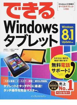 (無料電話サポート付) できる Windowsタブレット Windows 8.1 Update対応