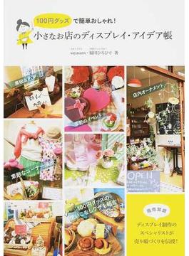 100円グッズで簡単おしゃれ!小さなお店のディスプレイ・アイデア帳