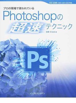 プロの現場で使われているPhotoshopの超速テクニック