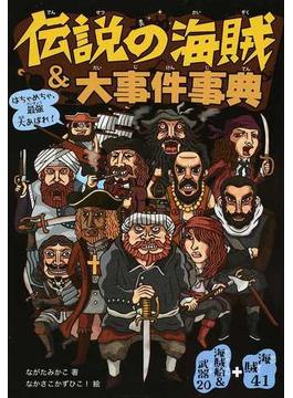 伝説の海賊&大事件事典 海賊41+海賊船&武器20 はちゃめちゃ、最強大あばれ!