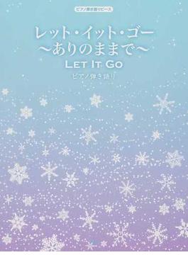 レット・イット・ゴー〜ありのままで〜 ピアノ弾き語りピース