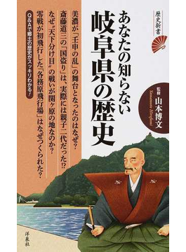 あなたの知らない岐阜県の歴史(歴史新書)