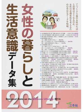 女性の暮らしと生活意識データ集 2014