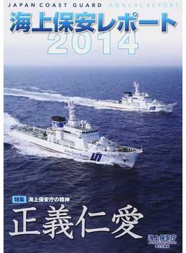 海上保安レポート 2014