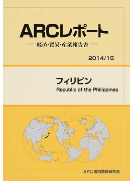 フィリピン 2014/15年版