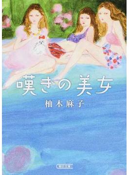 嘆きの美女(朝日文庫)