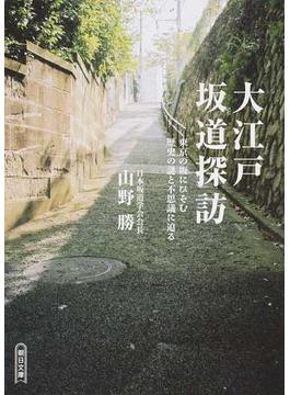 大江戸坂道探訪 東京の坂にひそむ歴史の謎と不思議に迫る(朝日文庫)