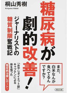 糖尿病が劇的改善! ジャーナリストの糖質制限奮戦記(朝日文庫)