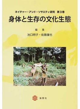 ネイチャー・アンド・ソサエティ研究 第3巻 身体と生存の文化生態