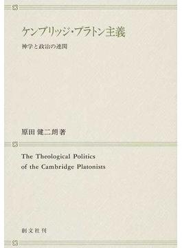 ケンブリッジ・プラトン主義 神学と政治の連関