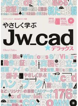 やさしく学ぶJw_cad☆デラックス(エクスナレッジムック)