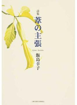 葦の主張 詩集