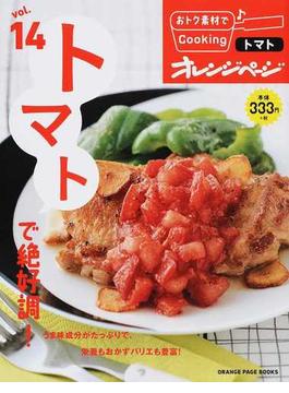 おトク素材でCooking vol.14 トマトで絶好調!(ORANGE PAGE BOOKS)