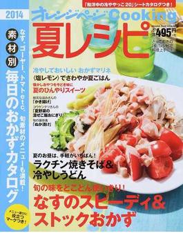 夏レシピ とっておきの「旬」レシピで料理上手に! 2014