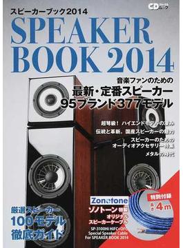 スピーカーブック 音楽ファンのための最新スピーカー徹底ガイド 2014 音楽ファンのための最新・定番スピーカー95ブランド377モデル(CDジャーナルムック)