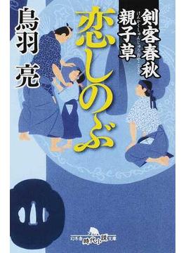 恋しのぶ(幻冬舎時代小説文庫)