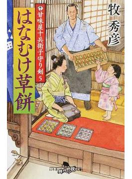 はなむけ草餅(幻冬舎時代小説文庫)